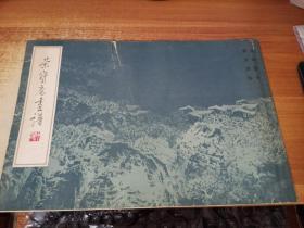 荣宝斋画谱(18)