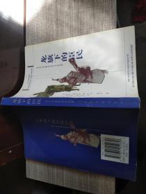 龙旗下的臣民:近代中国社会与礼俗(西方人眼中的中国)