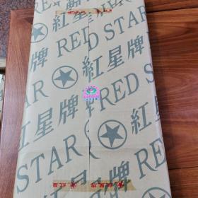 2006年3月红星宣纸 净皮四尺单宣 100张 自带产品卡