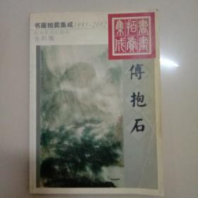 1995~2002书画拍卖集成:全彩版.傅抱石