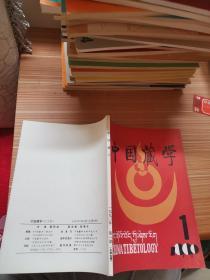 中国藏学1990年第1期