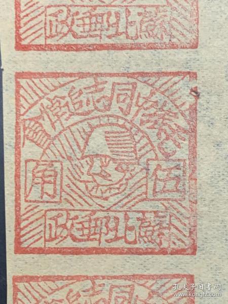 """蘇北毛振中郵票 英國BAHR家族舊藏 民國著名集郵家錢萬能臆造票,解放區紅色集郵史上著名臆造品,存世量極少,三連目前市面僅見。該郵票由英國著名收藏家BAHR家族舊藏。本人早年購于上海鴻盛拍賣2012年春季拍賣會""""英文BAHR家族暨還在名家珍藏""""專場。歡迎交流"""