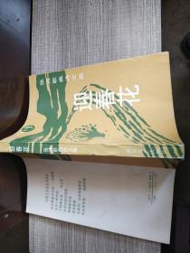 迎春花:张沛歌曲诗文选(山西文艺家丛书)