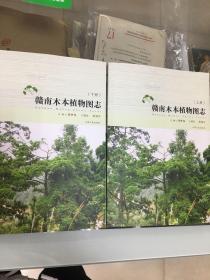 赣南木本植物图志