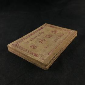 民国商务印书馆《 履园丛话》上下两册