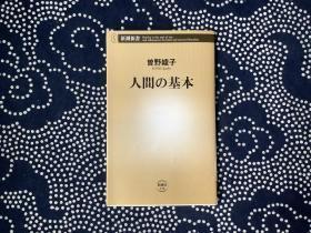 人间の基本/新潮新书(日文原版书,曾野绫子 著)