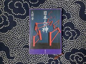 日本人の神/新潮文库(日文原版书,大野晋 著)