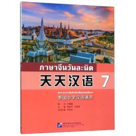 天天汉语——泰国中学汉语课本7