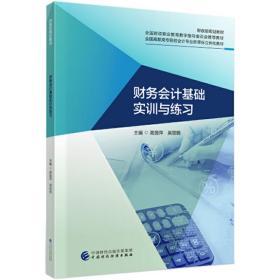 财务会计基础实训与练习