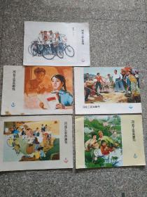 河北工农兵画刊 1973年5、6、7、8、12期 合售
