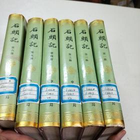 《苏联列宁格勒藏钞本,石头记(全六册)馆藏,精装,一版一印