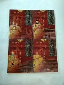 大历史全书 大清王朝 全四册 16开铜版纸全彩印