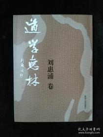 道学惠林 刘惠浦卷