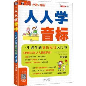 人人学音标 一生必学的英语发音入门书 白金版