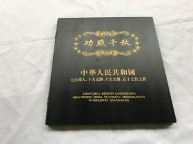 功照千秋 中华人民共和国 七大伟人 十大元帅 十大大将 五十七位上将