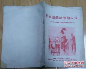 把知识献给劳动人民——1958年清华大学应届毕业生红专跃进展览会介绍(插图本)
