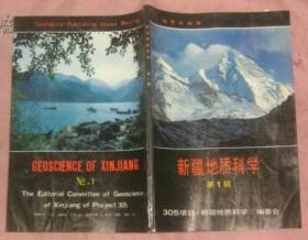新疆地质科学 第一辑