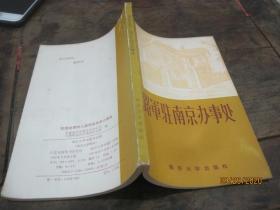 抗战初期的八路军驻南京办事处