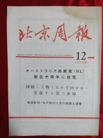 北京周报(1974年12)【日文版】