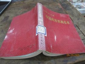 中国政府机构名录 1989 上
