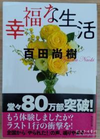 日文原版书 幸福な生活 (祥伝社文库) 百田尚树  (著)