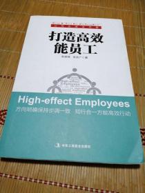 公司应该这样管:打造高效能员工