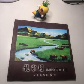龙宗耀风景写生画册(有签名)