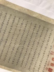 南宋 姜夔 王大令楷书保母砖题跋卷正文部分36.4*266厘米。宣纸原色微喷印制。按需印制不支持退货