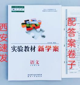 2020年新版初中初一实验教材新学案7七年级语文上册配人教版陕西新华出版传媒集团陕西人民出版社全新正品正版书
