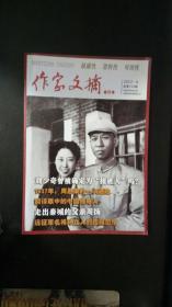 作家文摘 合订本 2012年第6期 总第190期     作家文摘报社