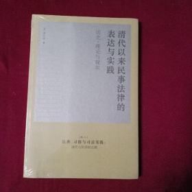 清代以来民事法律的表达与实践:历史、理论与现实(卷二)
