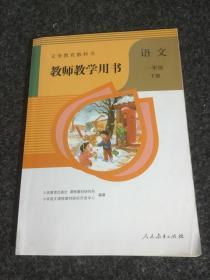 义务教育教科书:教师教学用书语文一年级下册