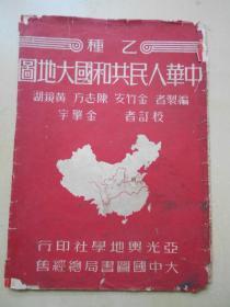 1950年【乙种。中华人民共和国大地图函套】是用民国地图函套改制的