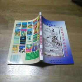 中国国际象棋2005-5 特集(国际象棋现代短对局中的攻杀技巧,国际象棋教学用书)