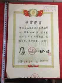 浙江宁波鄞县一一蔡文琳《蔡正粹的妹妹蔡文琳毕业证书》上海市建信初级中学、双旗毛像、少见大幅