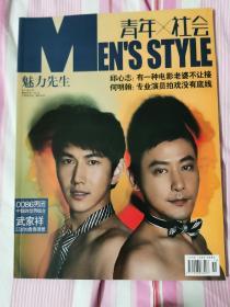 魅力先生2011年11月刊(0086男团 武家祥 邱心志 何明翰)