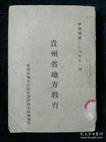 贵州省地方教育