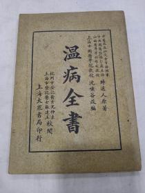 《温病全书》民国25年重版