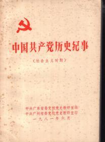 中国共产党历史纪事.社会主义时期