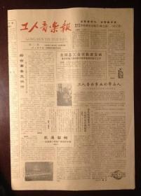 老报纸:工人音乐报(1986年11月25日/第11期)