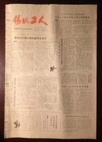 老报纸:锡城工人(1987年9月3日/第9期,个旧市工人文化宫)