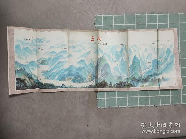 1990年三峡风光游览图.
