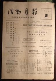 老报纸:南通市劳动人民文化宫活动月报(1987年3月)