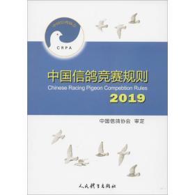 中国信鸽竞赛规则2019