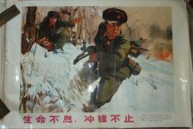 1970年人民美术出版社《生命不息,冲锋不止》(宣传画)