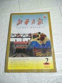 新华月报700(2003年第2号) 品看图