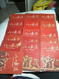 八一杂志1960(1.2.4.7.9.11.12.13.14.15.17.19.20.21.22.23.24)16本17期合售  品看图