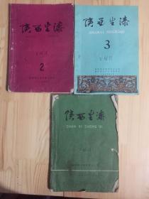 陕西生漆创刊号(1.2.3合售3册)