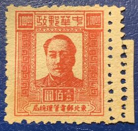 解放區郵票 復齒變體一枚 罕見的變體,郵票打齒時機器故障紙張移位,導致打齒兩次。復齒上邊處有小裂。永久保真