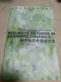 经济动态的递归方法(1999年一版一印)南二